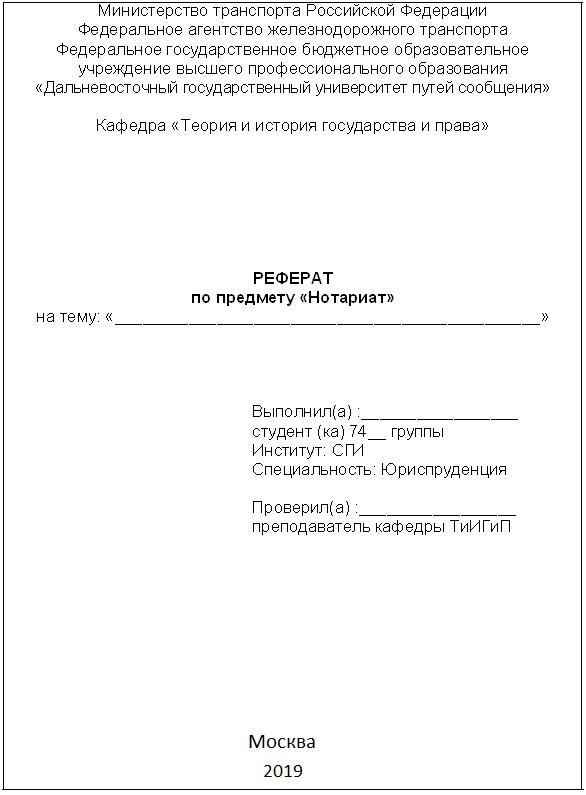 Реферат титульный лист по госту 2019 1160