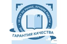 Помощь в написании магистерской диссертации без предоплаты 5273